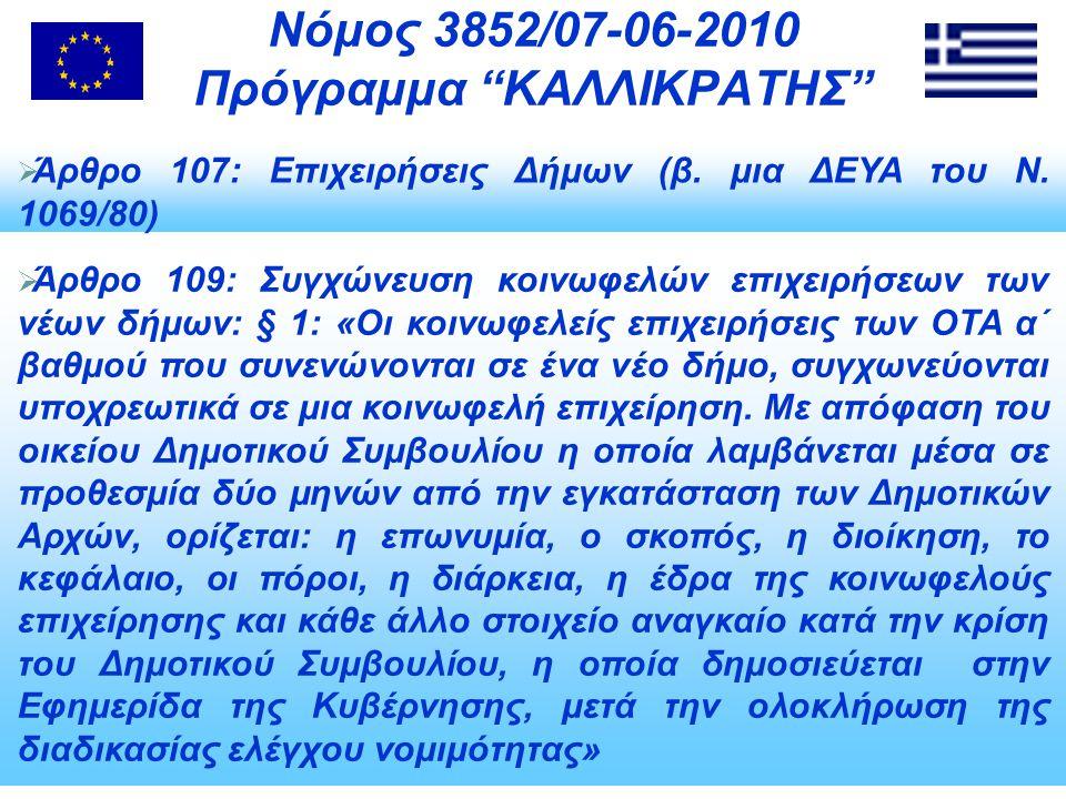 Νόμος 3852/07-06-2010 Πρόγραμμα ΚΑΛΛΙΚΡΑΤΗΣ