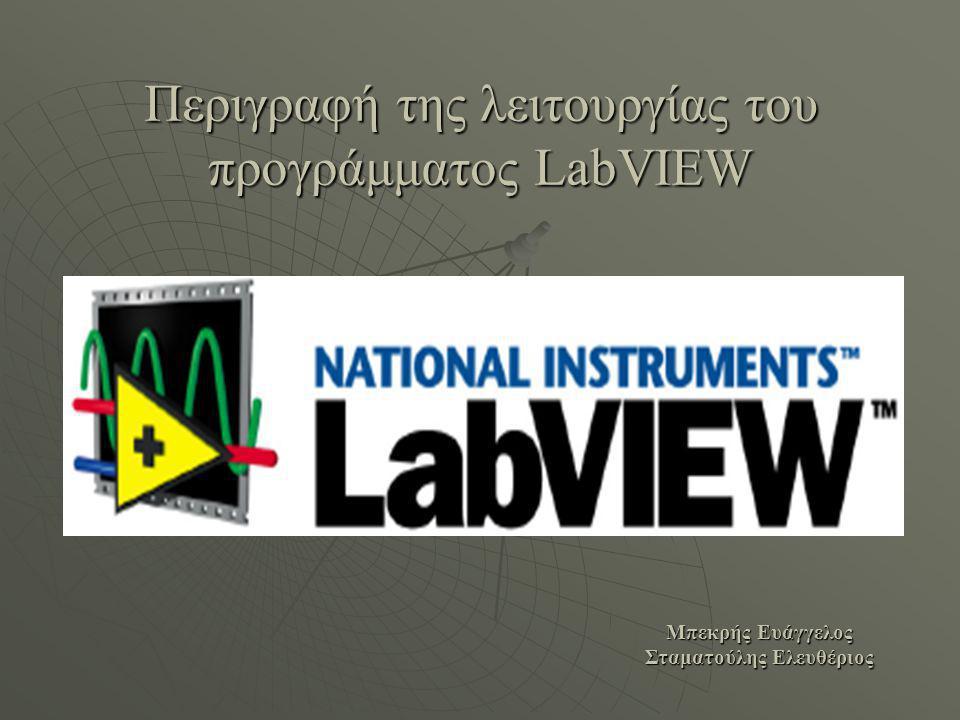 Περιγραφή της λειτουργίας του προγράμματος LabVIEW