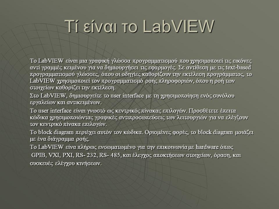 Τί είναι το LabVIEW