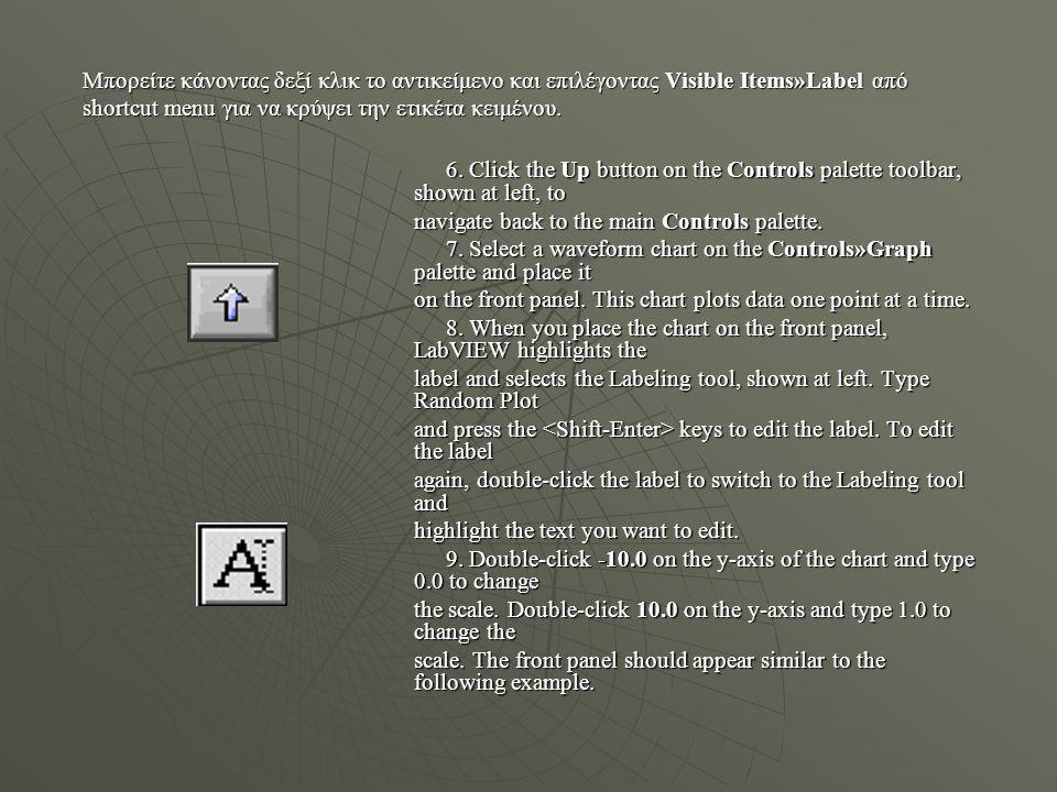 Μπορείτε κάνοντας δεξί κλικ το αντικείμενο και επιλέγοντας Visible Items»Label από shortcut menu για να κρύψει την ετικέτα κειμένου.