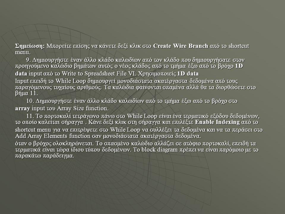 Σημείωση: Μπορείτε επίσης να κάνετε δεξί κλικ στο Create Wire Branch από το shortcut menu.