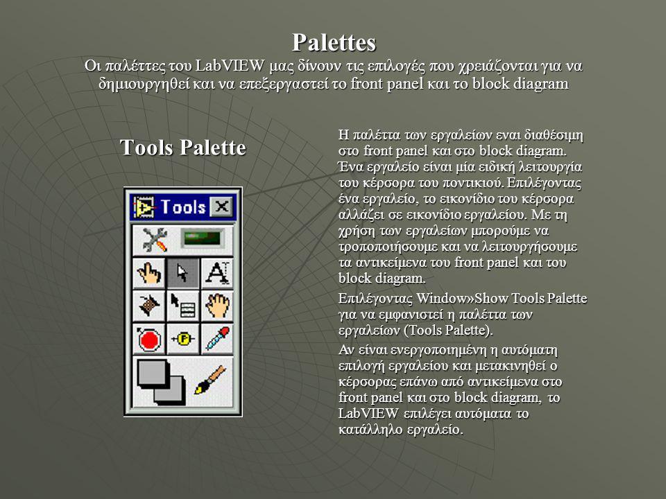 Palettes Οι παλέττες του LabVIEW μας δίνουν τις επιλογές που χρειάζονται για να δημιουργηθεί και να επεξεργαστεί το front panel και το block diagram
