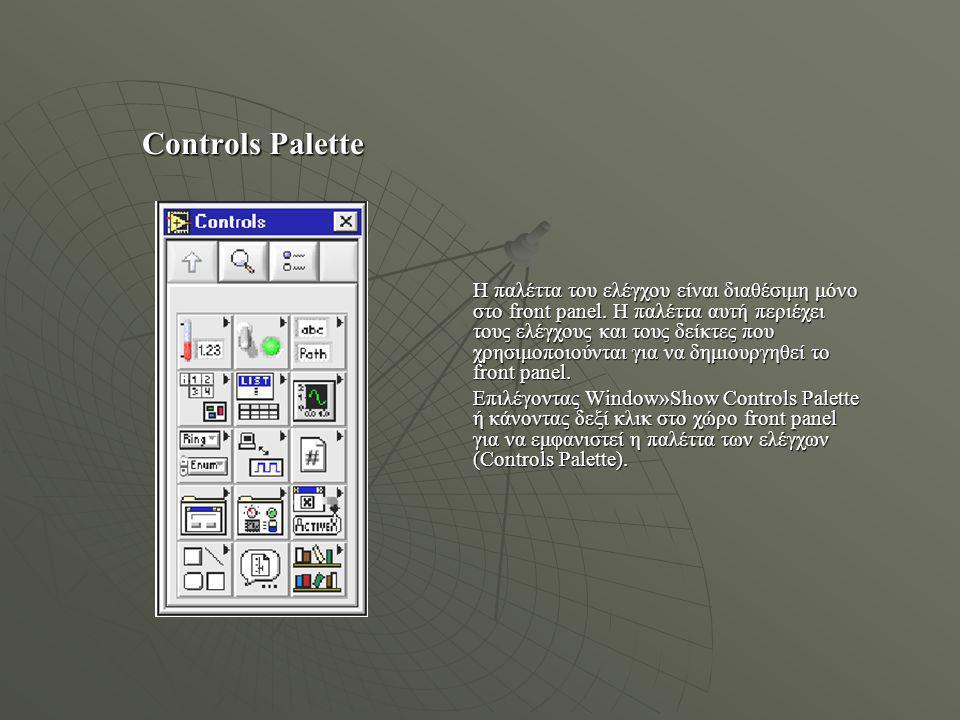 Controls Palette