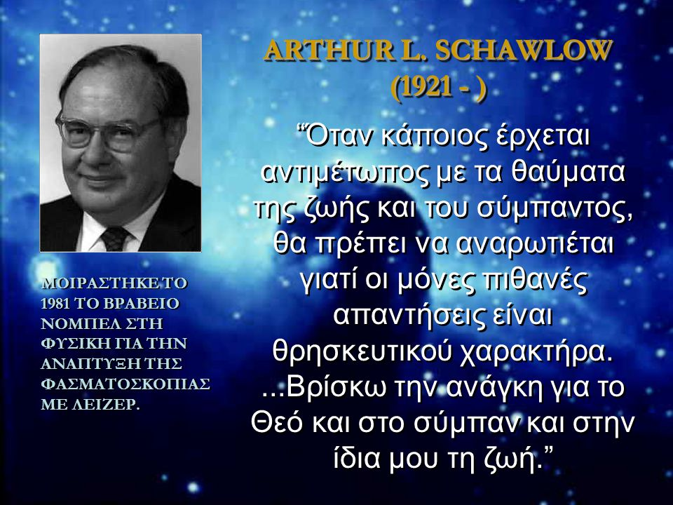 ARTHUR L. SCHAWLOW (1921 - )