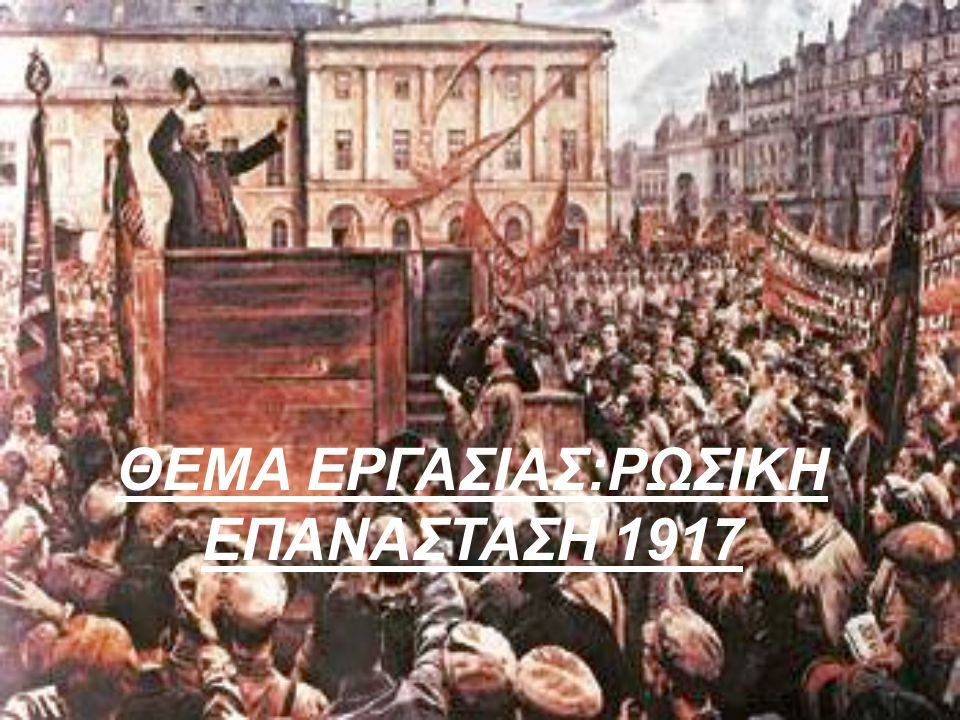 ΘΕΜΑ ΕΡΓΑΣΙΑΣ:ΡΩΣΙΚΗ ΕΠΑΝΑΣΤΑΣΗ 1917