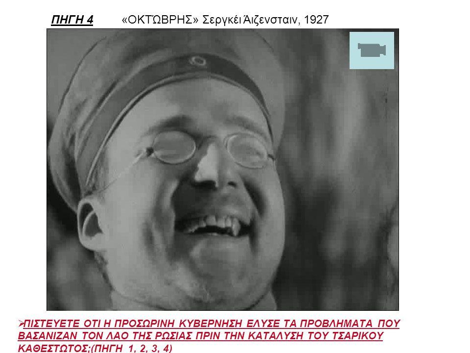 «ΟΚΤΏΒΡΗΣ» Σεργκέι Άιζενσταιν, 1927