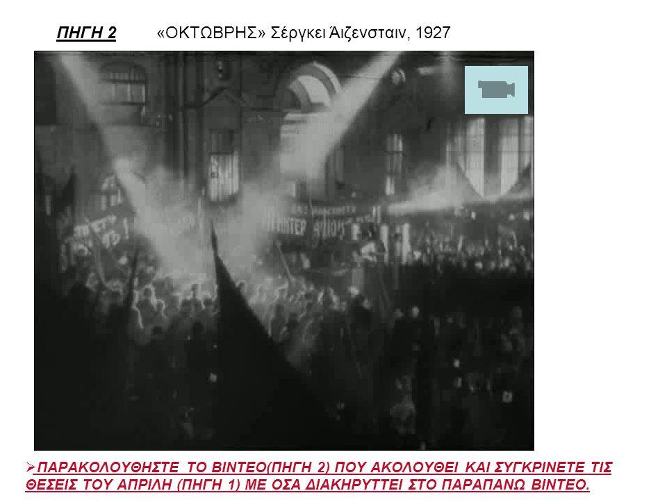 «ΟΚΤΩΒΡΗΣ» Σέργκει Άιζενσταιν, 1927
