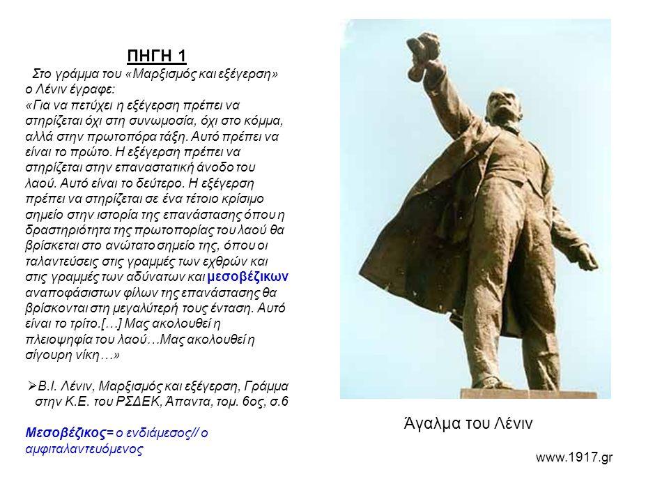 ΠΗΓΗ 1 Στο γράμμα του «Μαρξισμός και εξέγερση» ο Λένιν έγραφε: