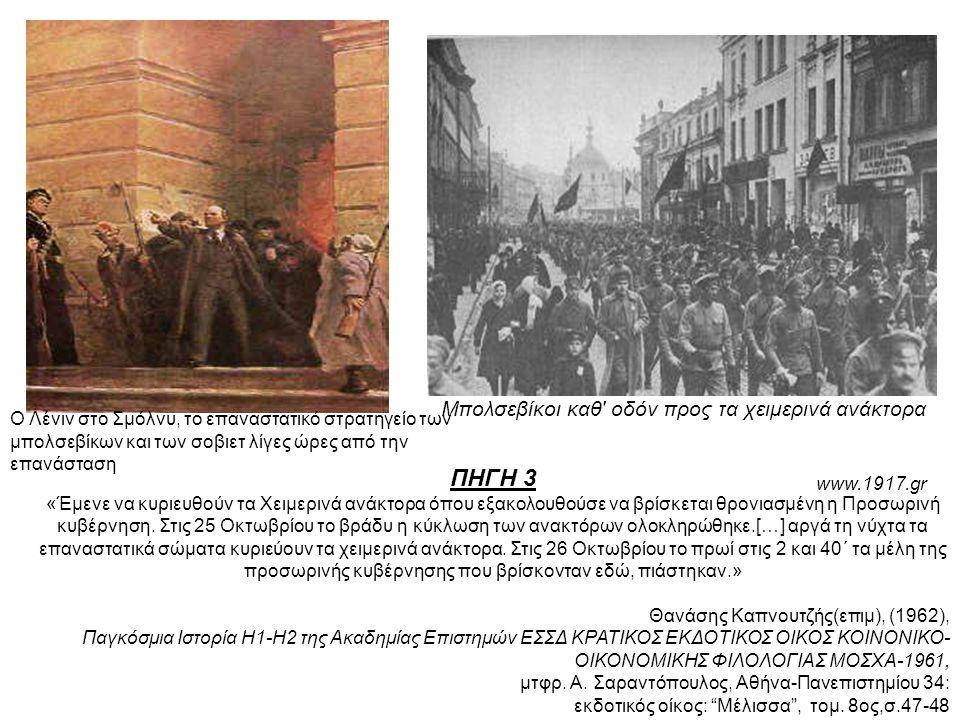 ΠΗΓΗ 3 Μπολσεβίκοι καθ οδόν προς τα χειμερινά ανάκτορα