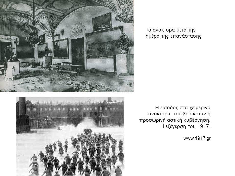 Τα ανάκτορα μετά την ημέρα της επανάστασης