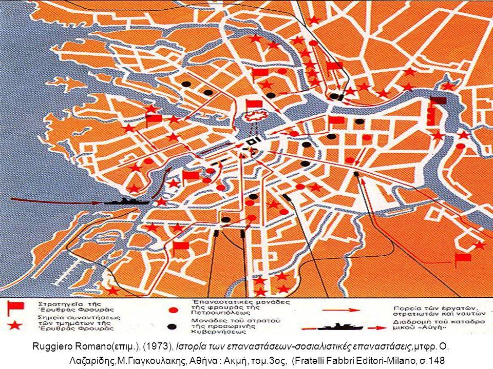Ruggiero Romano(επιμ.), (1973), Ιστορία των επαναστάσεων-σοσιαλιστικές επαναστάσεις,μτφρ.