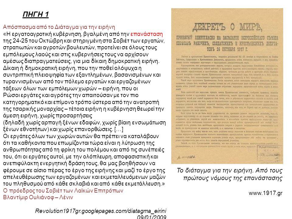 ΠΗΓΗ 1 Απόσπασμα από το Διάταγμα για την ειρήνη.