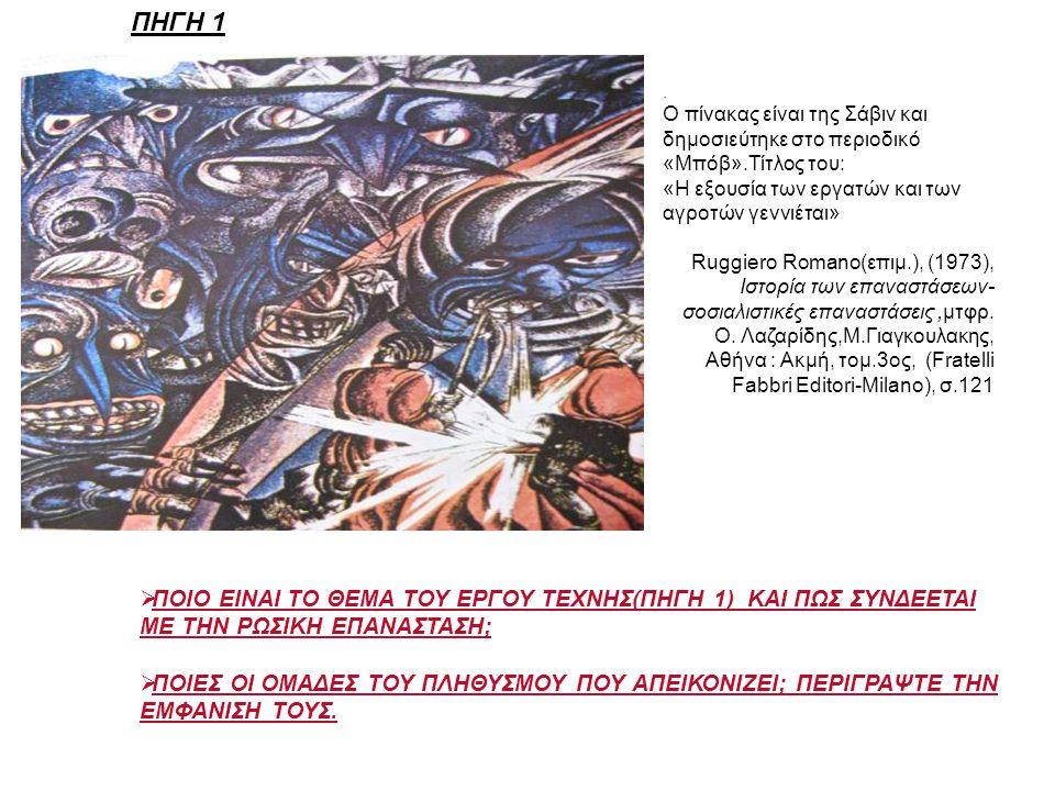 ΠΗΓΗ 1 . Ο πίνακας είναι της Σάβιν και δημοσιεύτηκε στο περιοδικό «Μπόβ».Τίτλος του: «Η εξουσία των εργατών και των αγροτών γεννιέται»