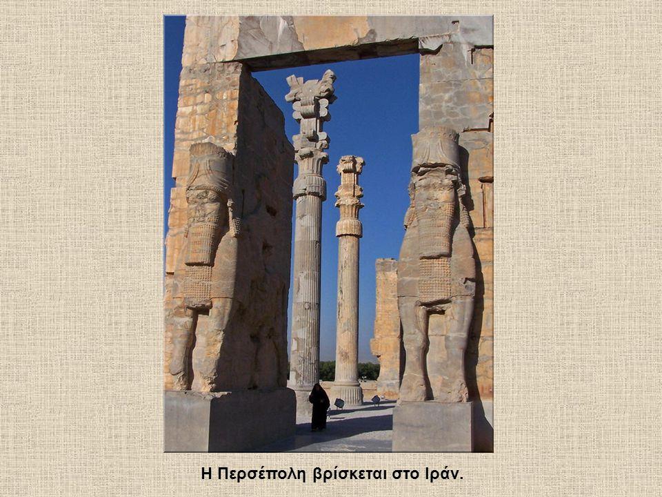 Η Περσέπολη βρίσκεται στο Ιράν.