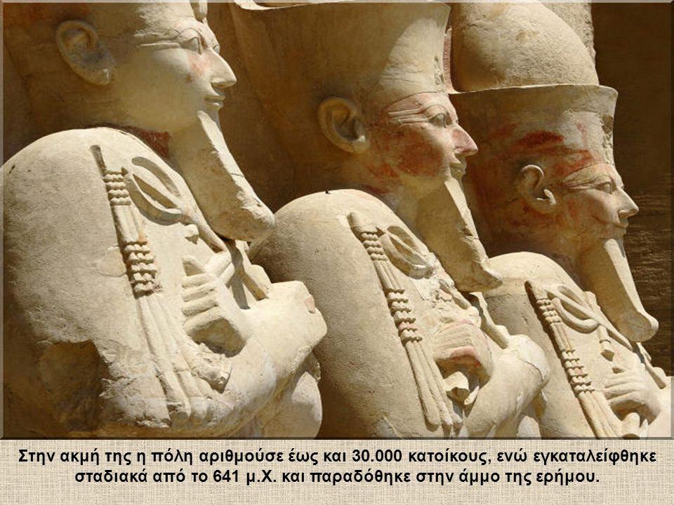 σταδιακά από το 641 μ.Χ. και παραδόθηκε στην άμμο της ερήμου.