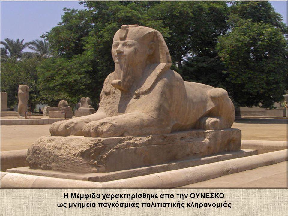 Η Μέμφιδα χαρακτηρίσθηκε από την ΟΥΝΕΣΚΟ