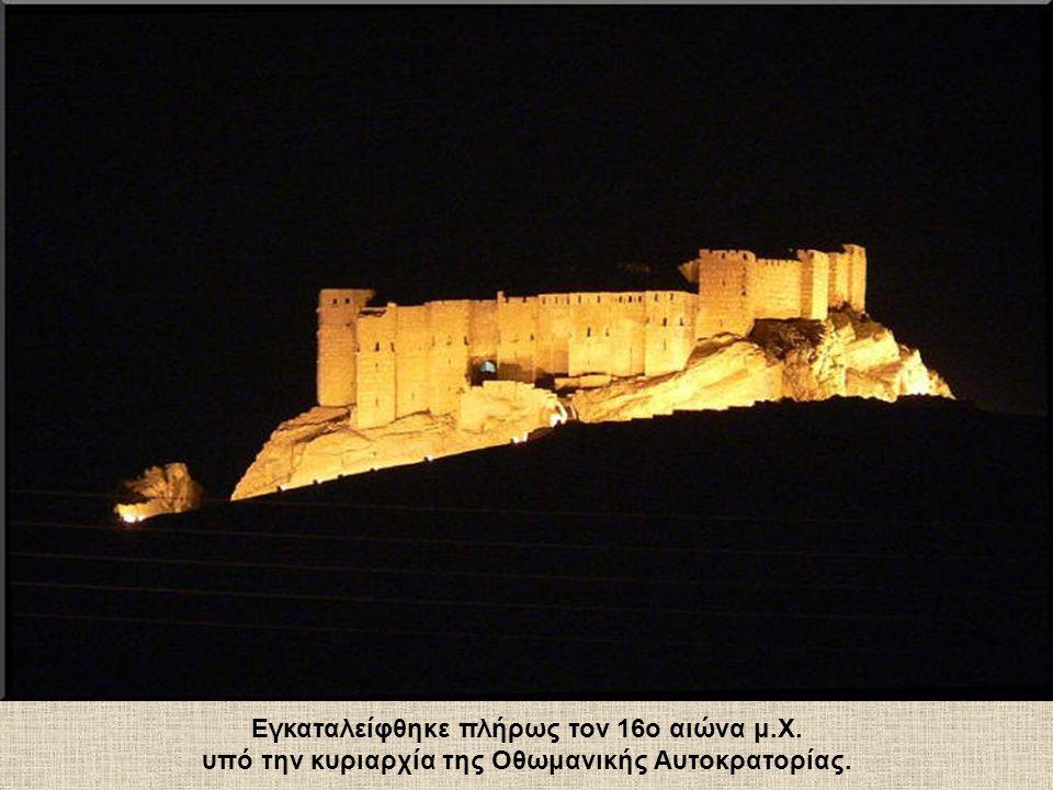 Εγκαταλείφθηκε πλήρως τον 16ο αιώνα μ.Χ.