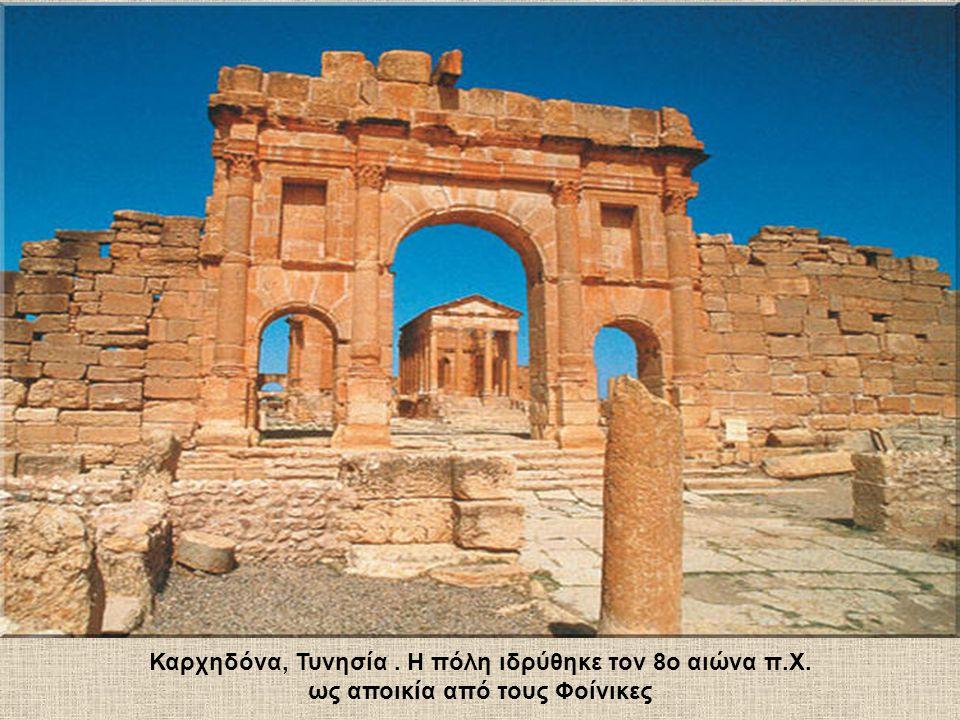 Καρχηδόνα, Τυνησία . Η πόλη ιδρύθηκε τον 8ο αιώνα π.Χ.