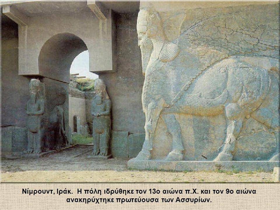 Νίμρουντ, Ιράκ. Η πόλη ιδρύθηκε τον 13ο αιώνα π. Χ