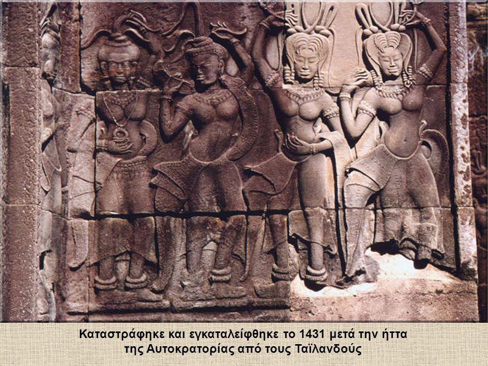Καταστράφηκε και εγκαταλείφθηκε το 1431 μετά την ήττα