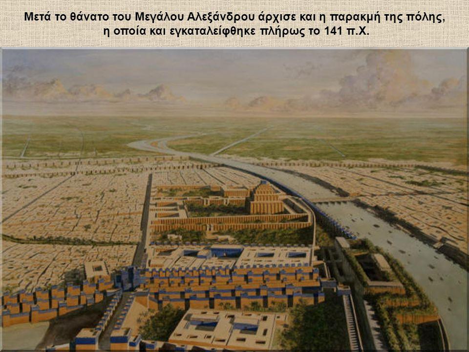 Μετά το θάνατο του Μεγάλου Αλεξάνδρου άρχισε και η παρακμή της πόλης,