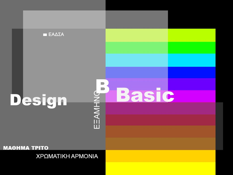 ΕΑΔΣΑ Β Basic Design ΕΞΑΜΗΝΟ ΜΑΘΗΜΑ ΤΡΙΤΟ ΧΡΩΜΑΤΙΚΗ ΑΡΜΟΝΙΑ
