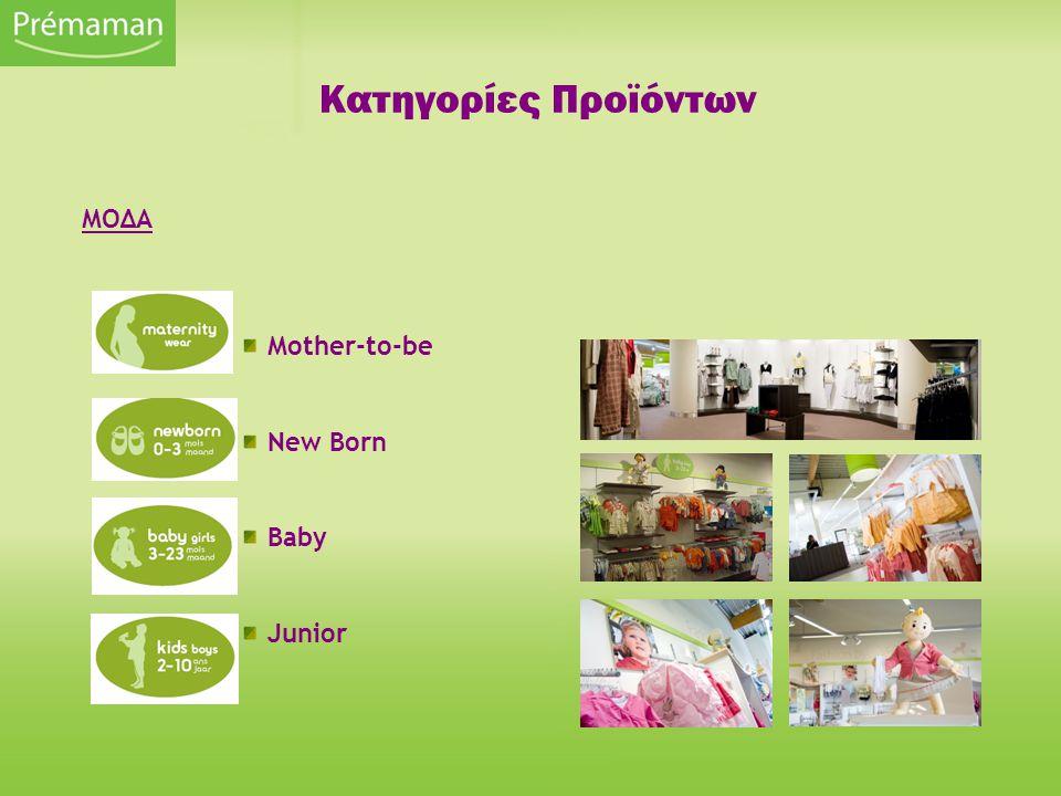 Κατηγορίες Προϊόντων ΜΟΔΑ Mother-to-be New Born Baby Junior