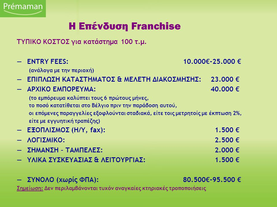 Η Επένδυση Franchise ΤΥΠΙΚΟ ΚΟΣΤΟΣ για κατάστημα 100 τ.μ.