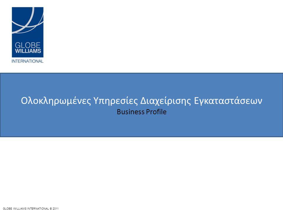 Ολοκληρωμένες Υπηρεσίες Διαχείρισης Εγκαταστάσεων