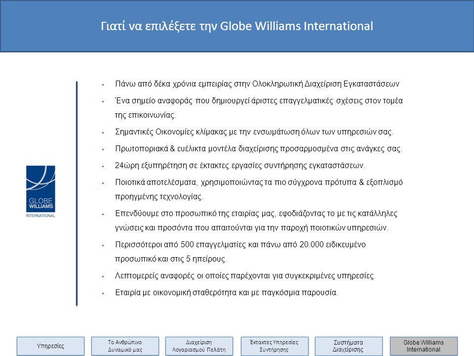Γιατί να επιλέξετε την Globe Williams International