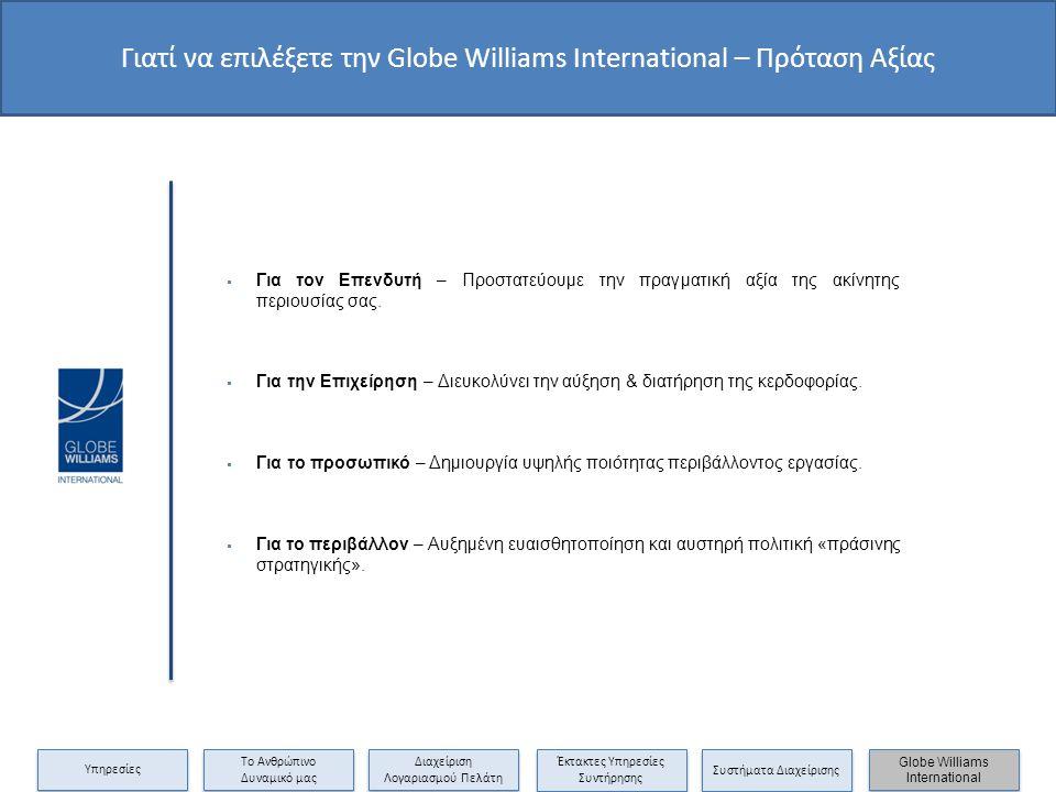 Γιατί να επιλέξετε την Globe Williams International – Πρόταση Αξίας