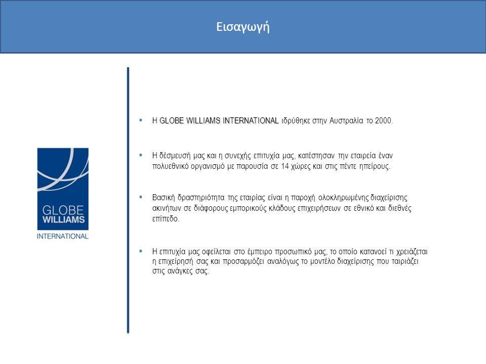 Εισαγωγή Η GLOBE WILLIAMS INTERNATIONAL ιδρύθηκε στην Αυστραλία το 2000.