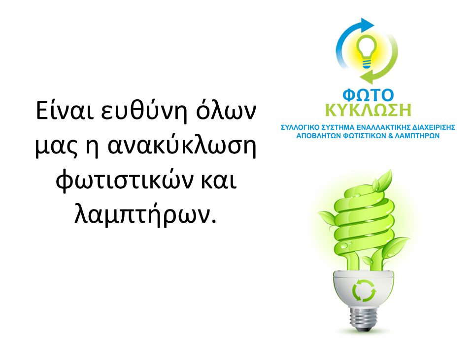 Είναι ευθύνη όλων μας η ανακύκλωση φωτιστικών και λαμπτήρων.