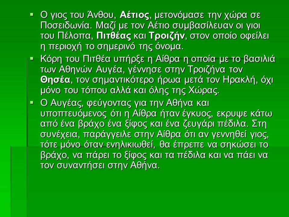 Ο γιος του Άνθου, Αέτιος, μετονόμασε την χώρα σε Ποσειδωνία