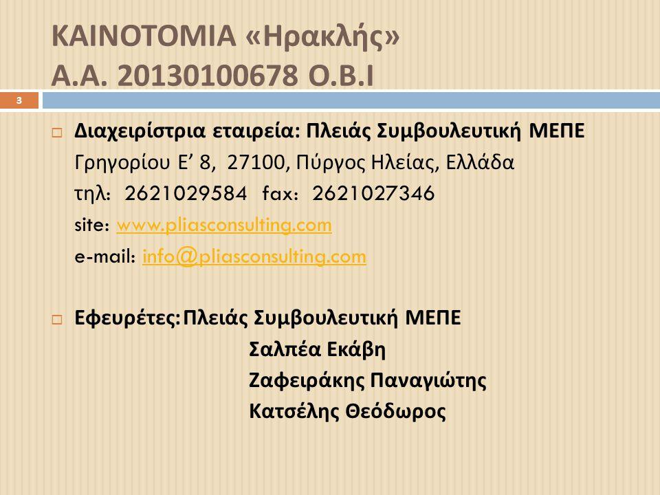ΚΑΙΝΟΤΟΜΙΑ «Ηρακλής» Α.Α. 20130100678 Ο.Β.Ι