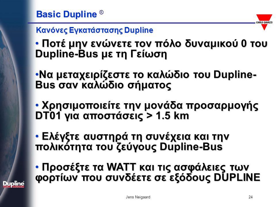 Ποτέ μην ενώνετε τον πόλο δυναμικού 0 του Dupline-Bus με τη Γείωση