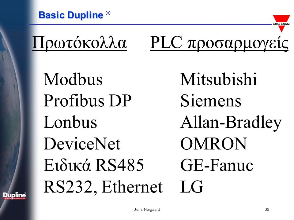 Modbus Profibus DP Lonbus DeviceNet Ειδικά RS485 RS232, Ethernet