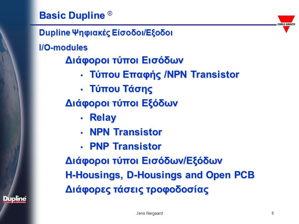 Διάφοροι τύποι Εισόδων Τύπου Επαφής /NPN Transistor Τύπου Τάσης