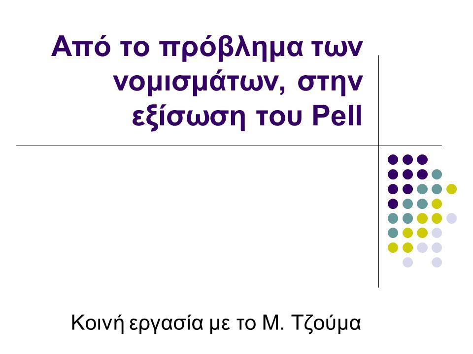 Από το πρόβλημα των νομισμάτων, στην εξίσωση του Pell