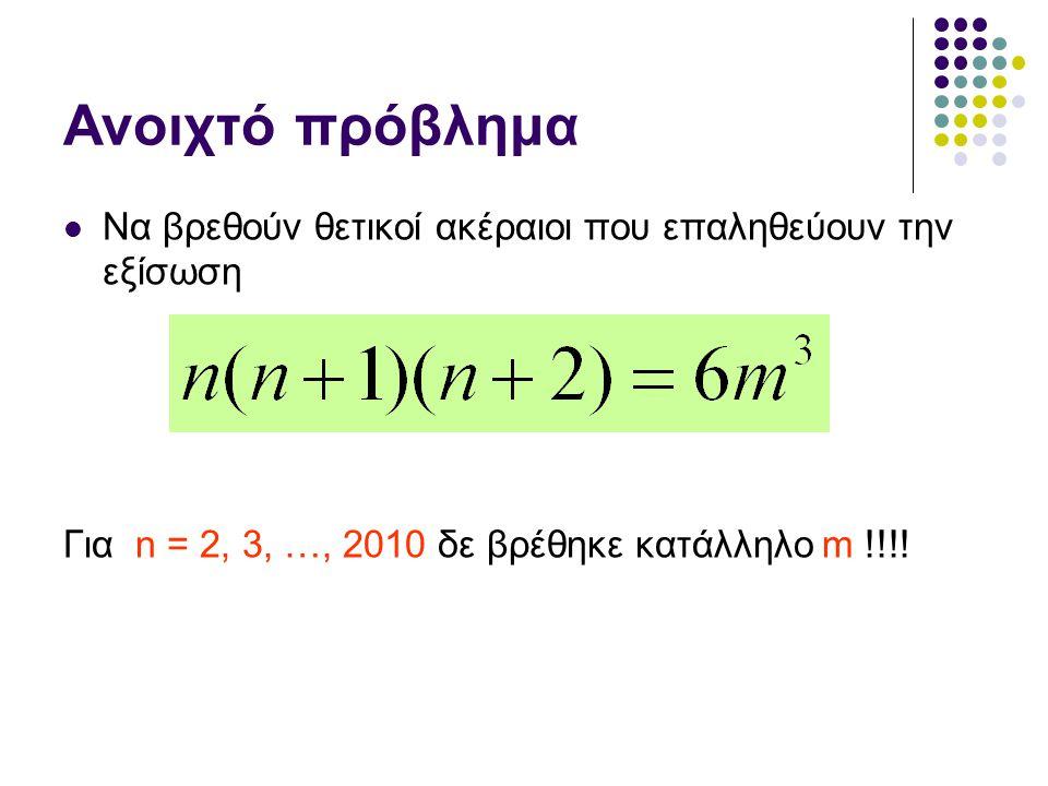 Ανοιχτό πρόβλημα Να βρεθούν θετικοί ακέραιοι που επαληθεύουν την εξίσωση.