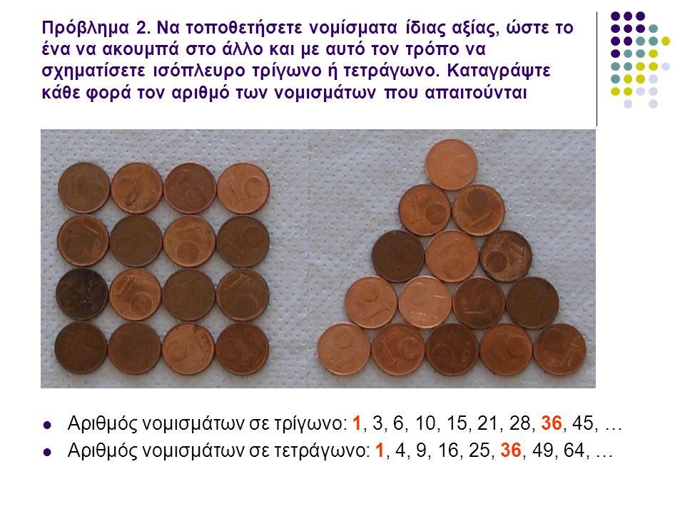Αριθμός νομισμάτων σε τρίγωνο: 1, 3, 6, 10, 15, 21, 28, 36, 45, …