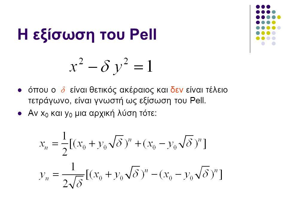 Η εξίσωση του Pell όπου ο δ είναι θετικός ακέραιος και δεν είναι τέλειο τετράγωνο, είναι γνωστή ως εξίσωση του Pell.