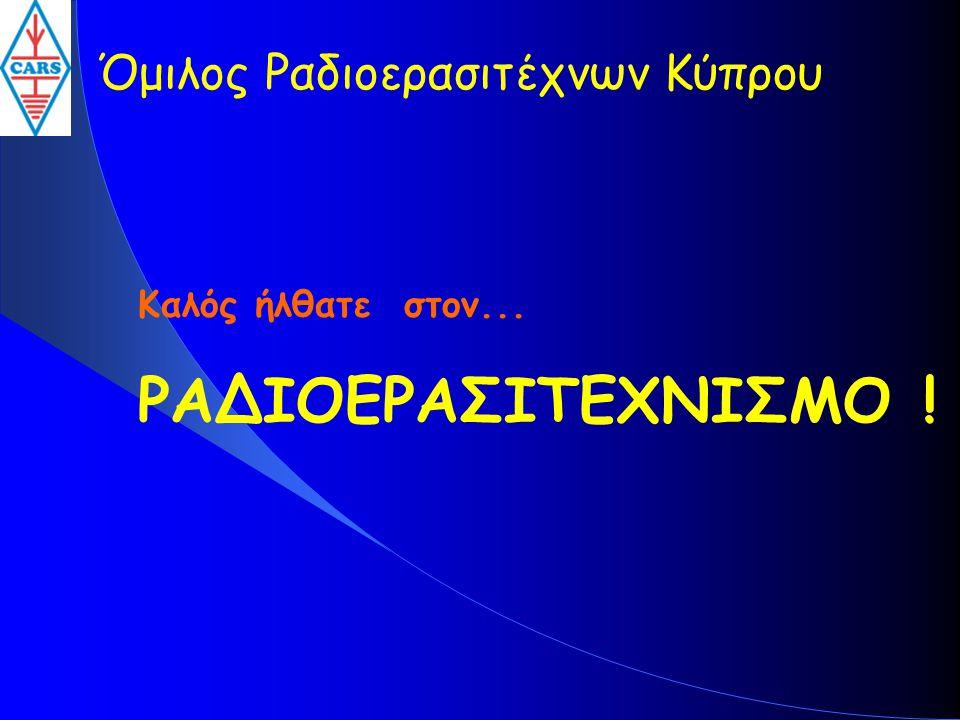 ΡΑΔΙΟΕΡΑΣΙΤΕΧΝΙΣΜΟ ! Όμιλος Ραδιοερασιτέχνων Κύπρου