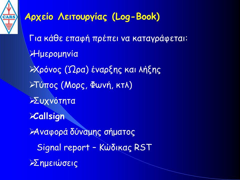 Αρχείο Λειτουργίας (Log-Book)