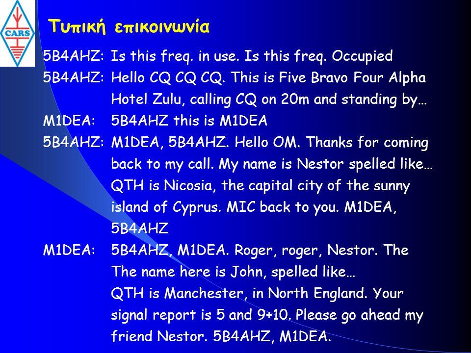 Τυπική επικοινωνία 5Β4AHZ: 5B4AHZ: M1DEA: