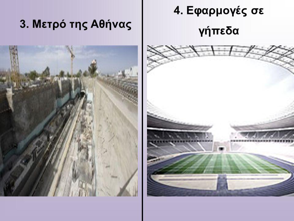4. Εφαρμογές σε γήπεδα 3. Μετρό της Αθήνας