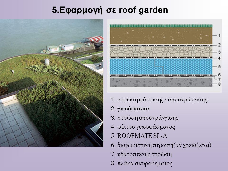 5.Εφαρμογή σε roof garden