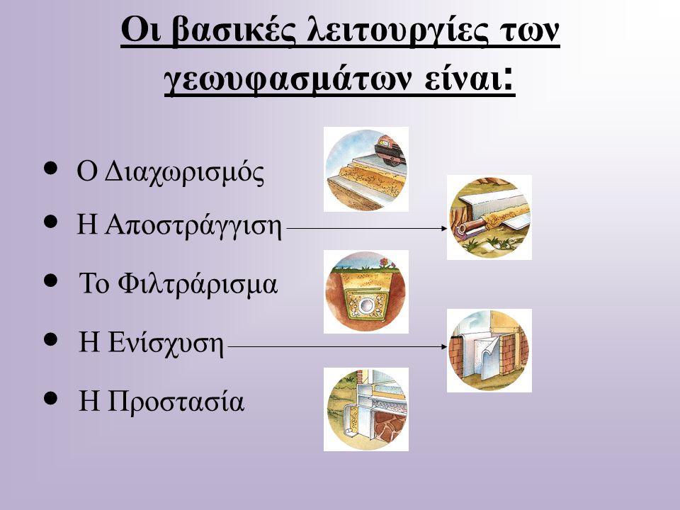 Οι βασικές λειτουργίες των γεωυφασμάτων είναι:
