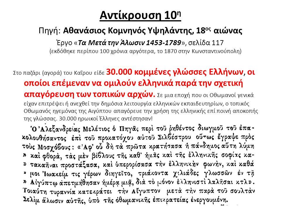 Πηγή: Αθανάσιος Κομνηνός Υψηλάντης, 18ος αιώνας