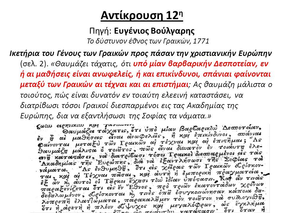 Πηγή: Ευγένιος Βούλγαρης Το δύστυνον έθνος των Γραικών, 1771